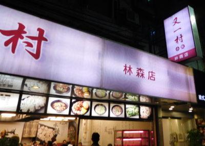 台北のおいしい水餃子屋又一村竹森店