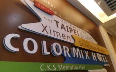 台北西門駅近くのカラーミックスホテルの看板