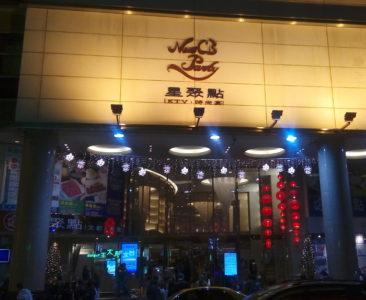 台北カラーミックスホテル近くの大きなカラオケ屋