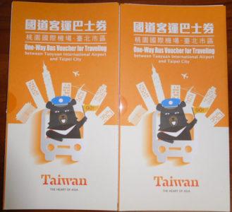 台湾観光局の台湾桃園国際空港から台北市内までの空港バス無料乗車引換券
