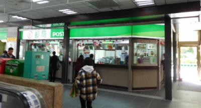 台湾台北駅の郵便局で両替