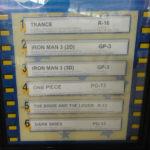 アンへレス(フィリピン)の安い映画と緊急事態発生?