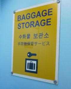 マクタン・セブ国際空港の荷物預かり