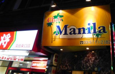 東京蒲田のClub Manila