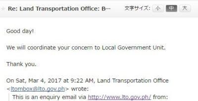 LTOに通報した時のLTOからの返信メール