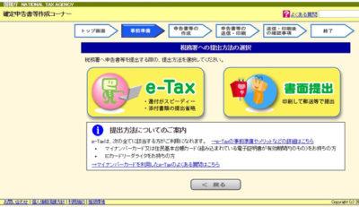 国税電子申告・納税システム(e-Tax)