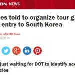 【韓国】5月からフィリピン人のビザなし団体旅行を計画?