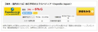 G-Point経由Expedia(エクスペディア)で6%還元