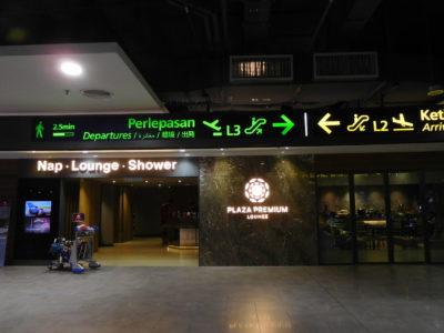 クアラルンプール国際空港のプラザプレミアムラウンジ