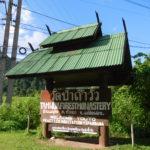 タイ北部のお寺「ワットタムウア」で瞑想修行