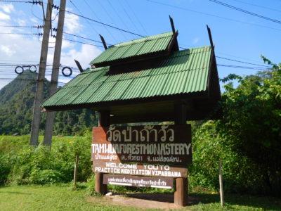 タイ北部の瞑想寺ワットタムウアの入口