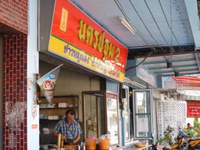 チェンライの安くておいしい豚肉アヒル飯の食堂Nakhon Pathom2