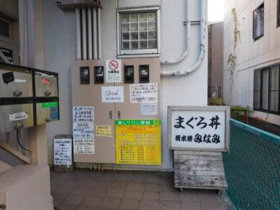 静岡駅の清水港みなみ