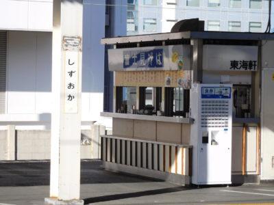 JR静岡駅の立ち食いそば