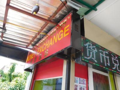 チェンマイのロイクロ通りにある両替レートが良い両替屋