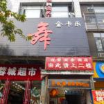 中国成都の舞庁は最高の夜遊びスポット