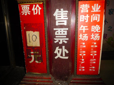 中国成都の金卡罗舞庁の営業時間