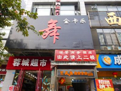 中国成都の金○○舞庁の入口