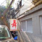 中国(成都)の楽しい舞庁での御作法(ルール)