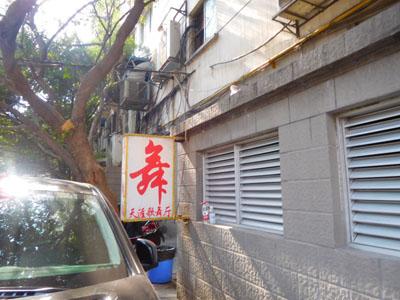 中国成都の天涯歌舞庁の入口