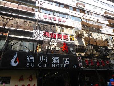 中国成都の白天鵝舞庁の入口