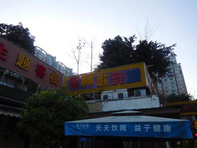 中国成都の奥林歌舞城