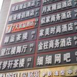 中国重慶の舞庁は望江楼舞庁一択か?