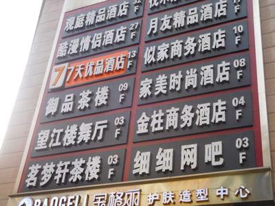 中国重慶の望江楼舞庁の入口