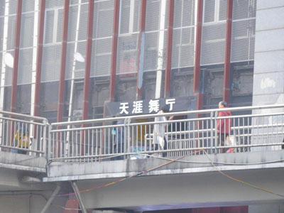 中国重慶の天涯舞庁の入口