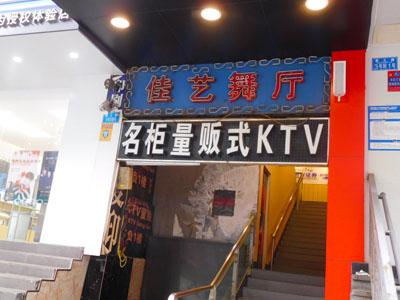 中国重慶の佳○舞庁の入口