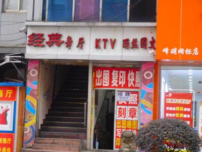 中国重慶の経典舞庁の入口