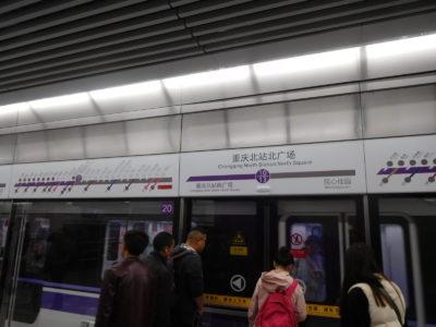 地下鉄の重慶北駅北広場駅