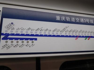 重慶江北国際空港第2ターミナル行きのの地下鉄