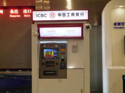 中国成都双流国際空港のATM