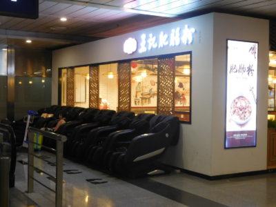 中国成都双流国際空港のマッサージチェアー