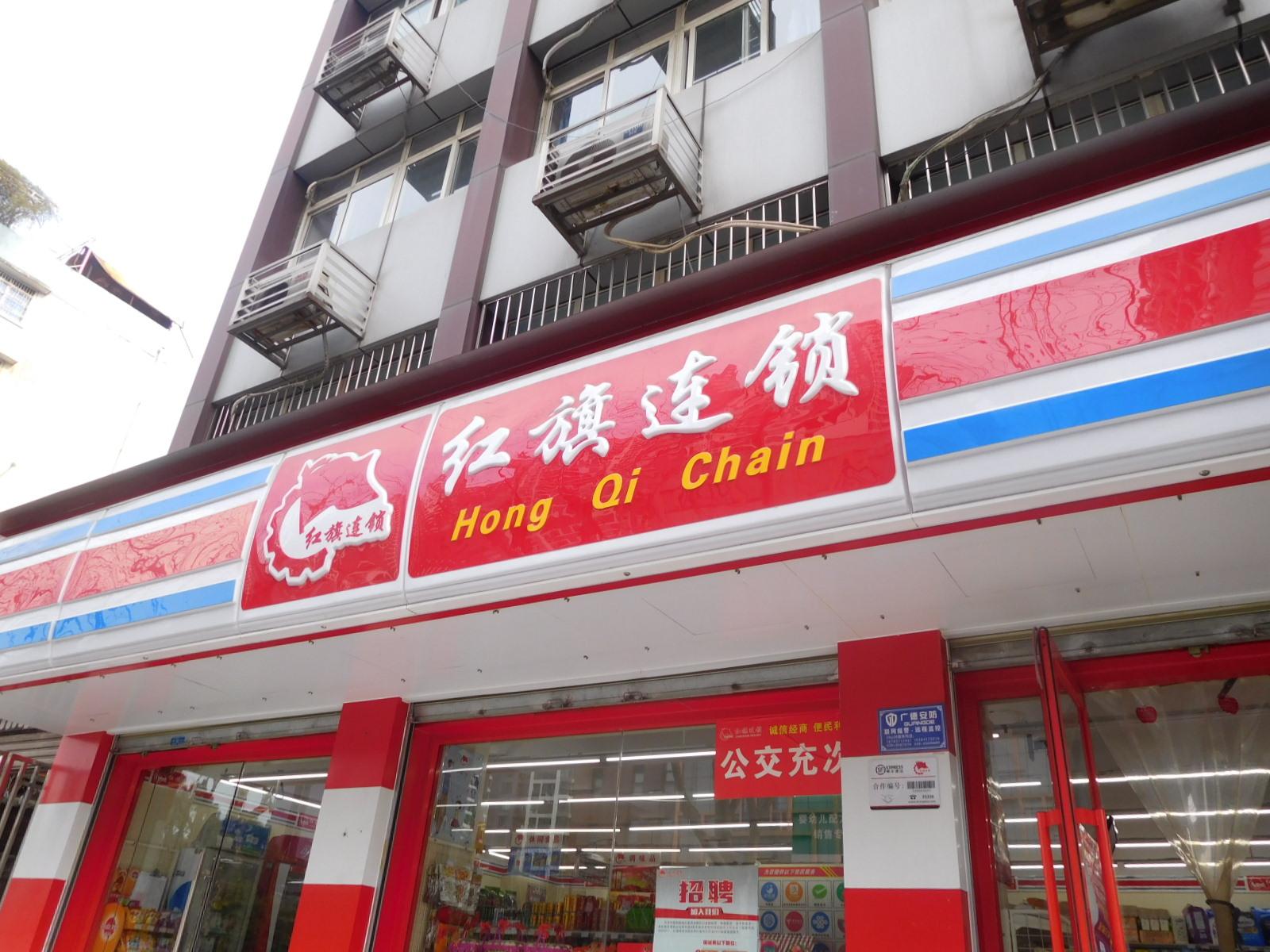 中国成都のコンビニ?スーパー?