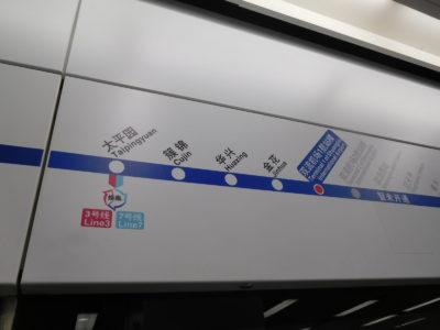 中国成都双流国際空港の地下鉄の駅