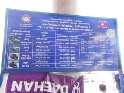 ビエンチャンのイミグレから市内への料金表