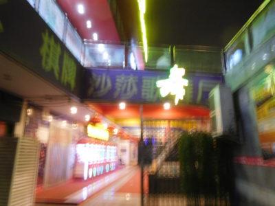 お化け屋敷だった中国成都の沙〇歌舞庁