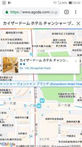 アゴダの中国長沙の間違ったホテルの地図