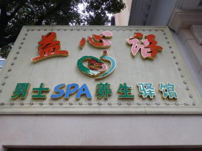 中国長沙で見つけたSPA
