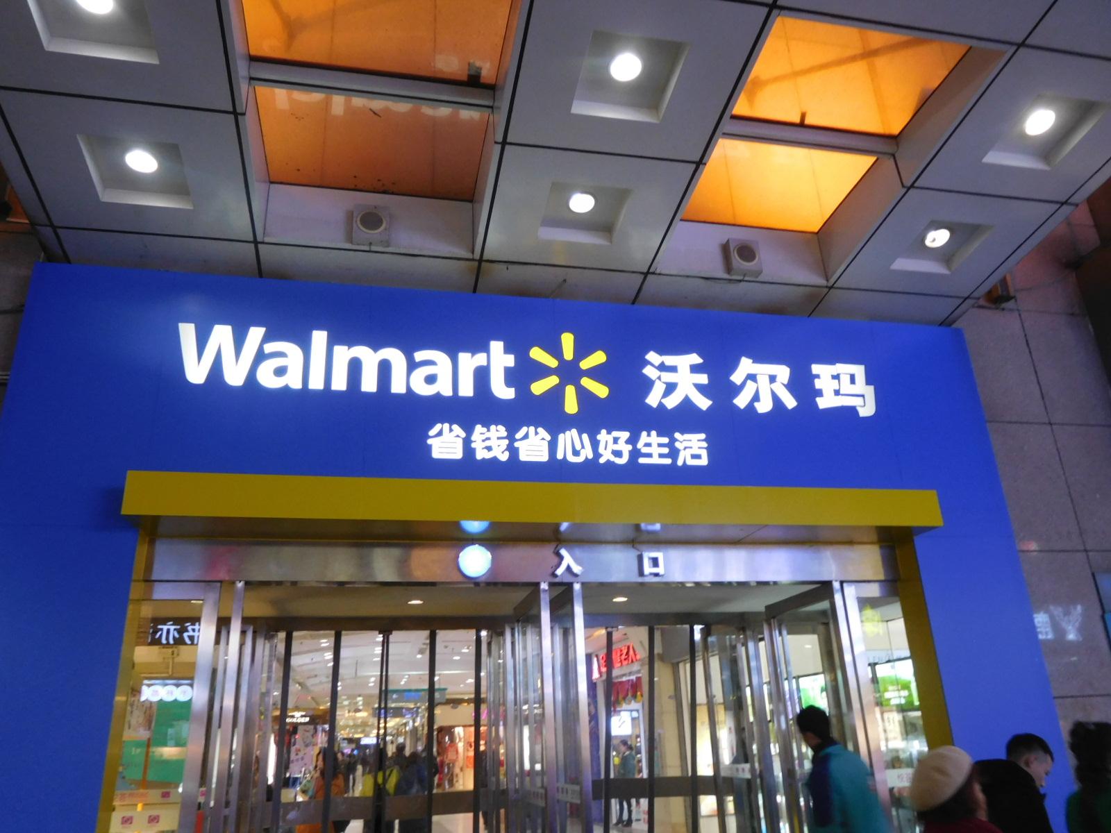 中国長沙のウォルマート(沃爾瑪)