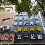 【夜遊び】中国長沙で黒舞庁探し