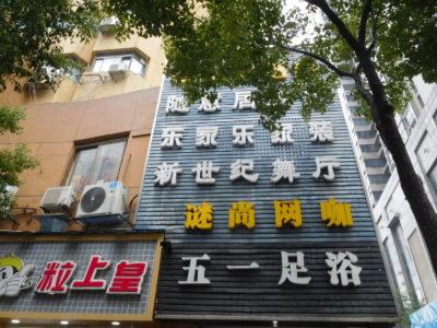 中国長沙の新世纪舞厅