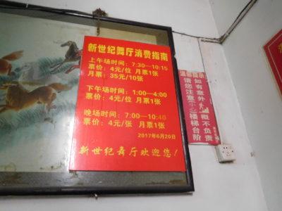 中国長沙の新世纪舞厅の入場料他