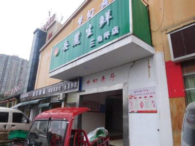 中国長沙の梦幻舞厅