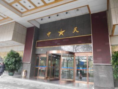中国長沙のホテル中天大酒店