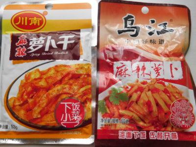 中国長沙で買った激ウマ麻辣大根の漬物