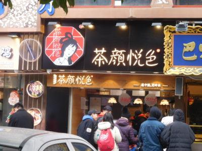中国長沙の大人気お茶カフェ茶顔悦色