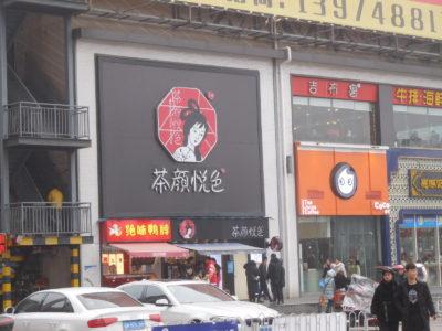 中国長沙の大人気お茶カフェ茶顔悦色の多店舗